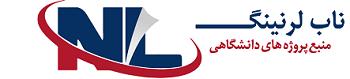 ناب لرنینگ | بزرگترین بانک اطلاعاتی پروژه های دانشجویی